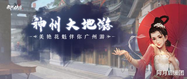 【神州大地游】美景生辉如星月,靓丽花魁与你同游广州插图