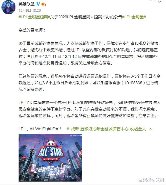 《【煜星娱乐平台首页】全明星周末因疫情影响宣布推迟,TGA2020将于11日正常举行》
