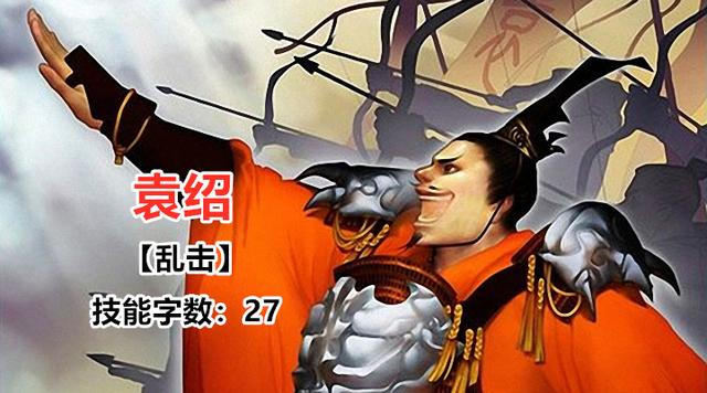 """《【煜星娱乐登陆注册】三国杀:""""技能长""""等于""""武将强""""?袁绍「乱击」27个字照样封神》"""