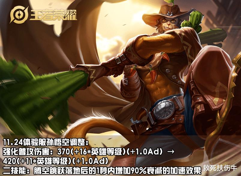 《【煜星娱乐测速登录】王者荣耀:猴子伤害加强,跳棍增加90%移速,玩家:大圣归来》