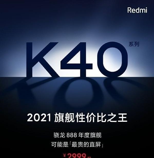 卢伟冰确认,RedmiK40系列将于2月中下旬发布 好物评测 第3张