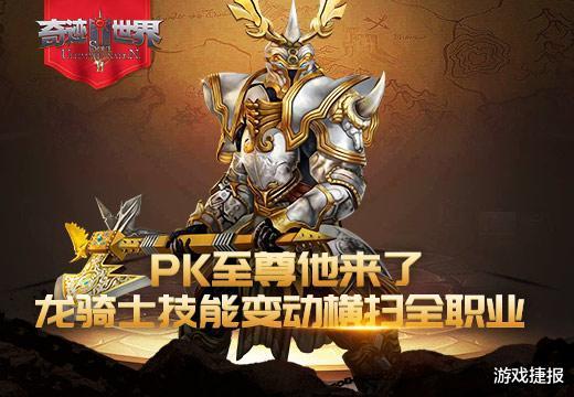 梦幻西游计算器_《奇迹世界SUN》PK至尊他来了,龙骑士技能变动横扫全职业