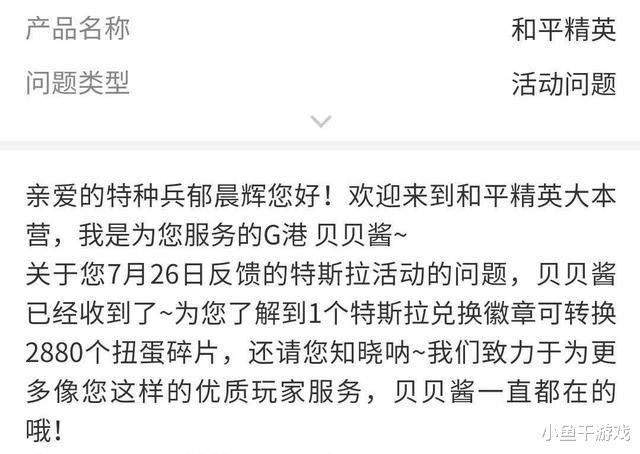 """《【合盈国际公司】""""吃鸡""""特斯拉徽章过期后,只能转换成1440碎片?光子回应了!》"""