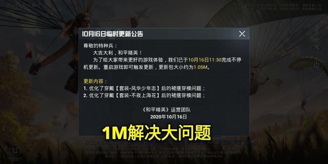 """""""吃鸡""""玩家心声得到回应,1M更新包解决,光子这次""""到位""""!"""