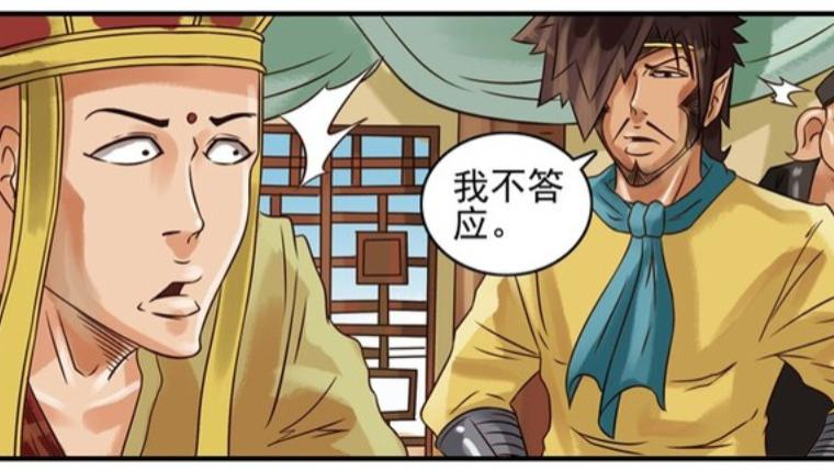 """搞笑漫画:""""今年是我本命年,不能结婚的!"""""""