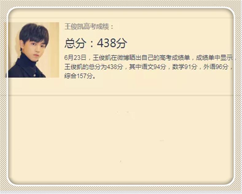 王俊凯到底有多偏科?总分438分,看到数学成绩:确定是认真的?