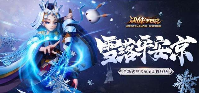 《【煜星娱乐登录平台】好玩!王者荣耀是按版本出英雄,平安京则是根据季节出新人物》