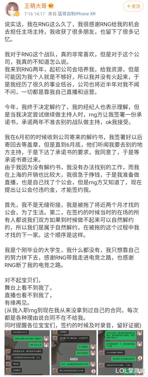 《【煜星娱乐注册平台官网】LPL赛区前RNG女主持人合同新结局:向RNG致歉,将继续合作》