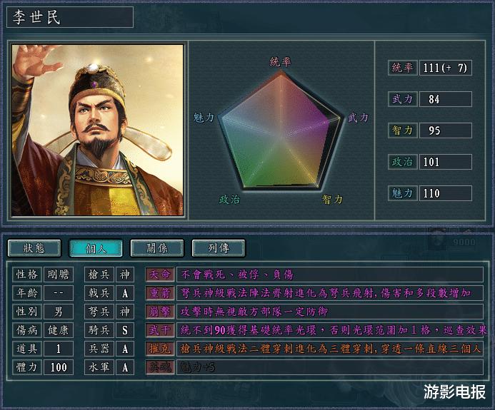 剑网3安史之乱装备_我们聊聊《真英雄》游戏中 一人灭一国的铁木真 该如何削弱为好-第8张图片-游戏摸鱼怪