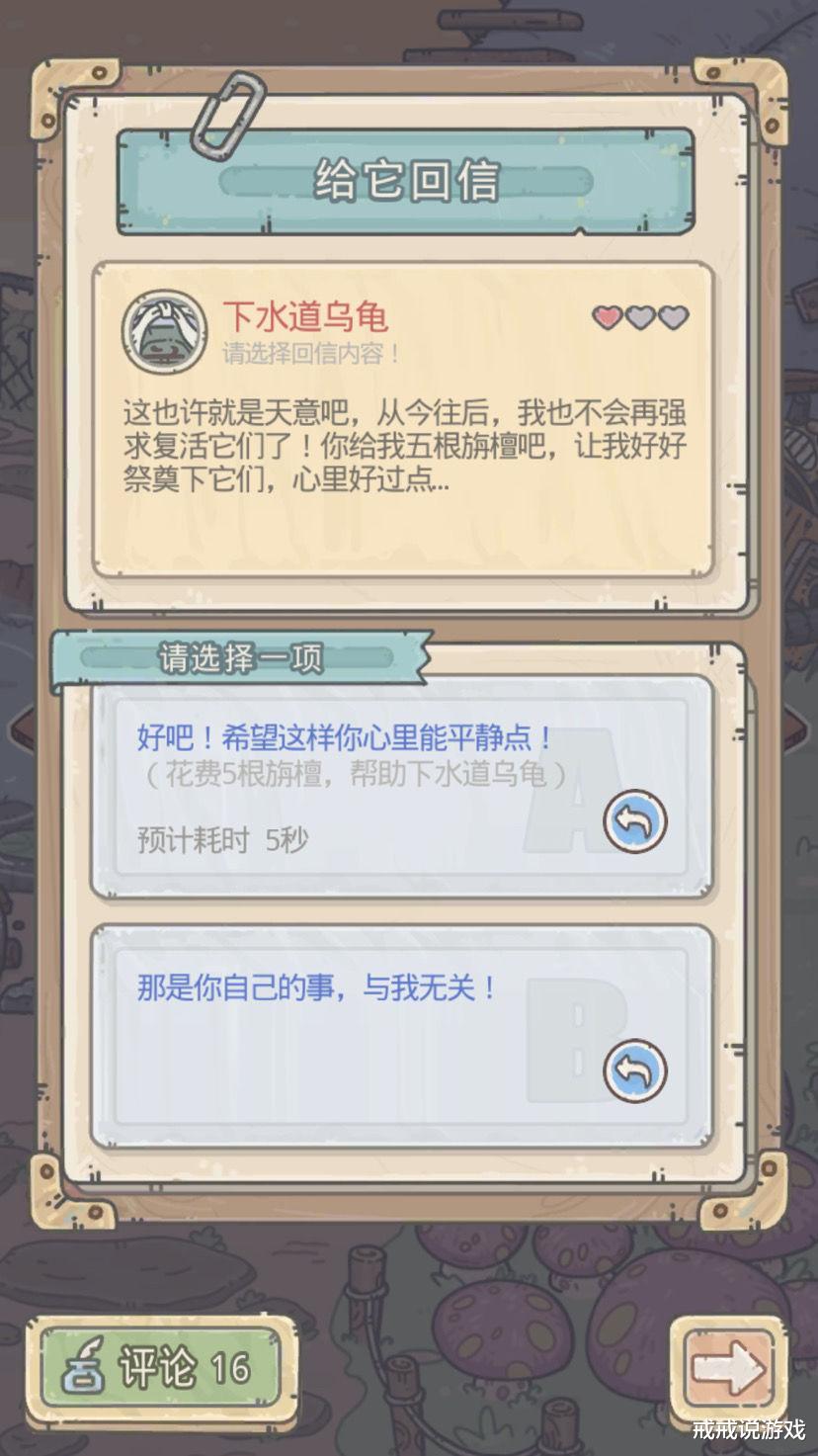 《【煜星登陆注册】最强蜗牛 下水道乌龟即将入住伙伴房间,玩家:稍微有点膈应人!》