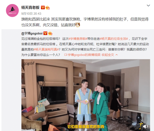 """有种""""炫富""""叫杨天真,录节目清理""""生活垃圾"""",满地都是奢侈品"""
