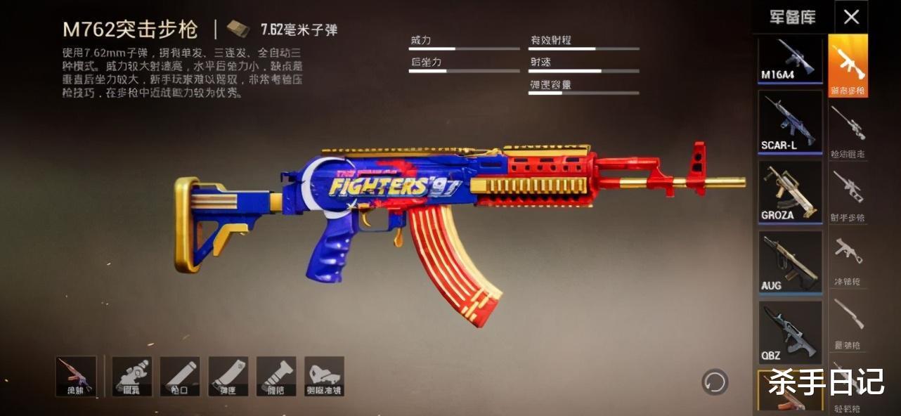 漩涡奇奈_和平精英:钢枪还愁M762压不住?选对合适的握把,直接赢一半-第2张图片-游戏摸鱼怪