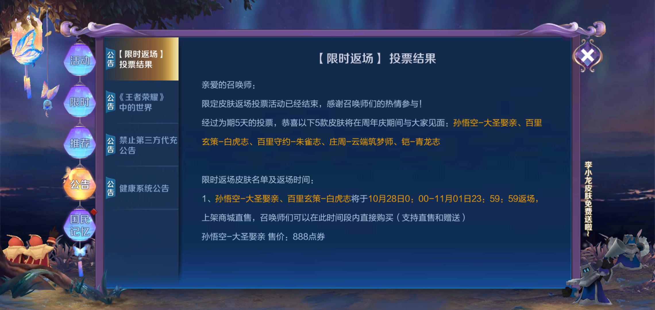 颜表立_投票结果公布后,大量玩家开始后悔,看到原因,晚了!