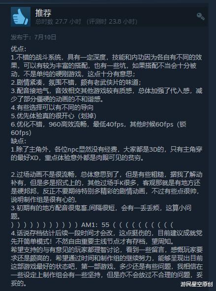 Steam全球热销榜更新,《紫塞秋风》登顶榜首 紫塞秋风 单机资讯  第3张