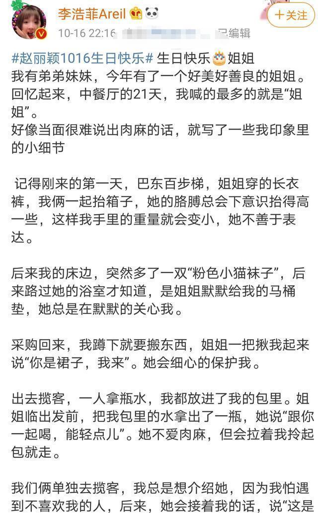 妖皇10_快本主持人发文聊赵丽颖,因《中餐厅》结缘,一声姐姐,一生守护-第1张图片-游戏摸鱼怪