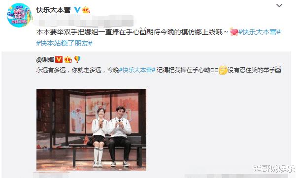 网曝谢娜退出《快本》由李晟接棒,微博认证实锤?节目组表明态度