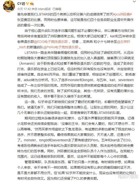 《【煜星平台怎么注册】绝地大饭堂:Lstars战队CEO回应战队重组,微博杯取消萨诺地图》