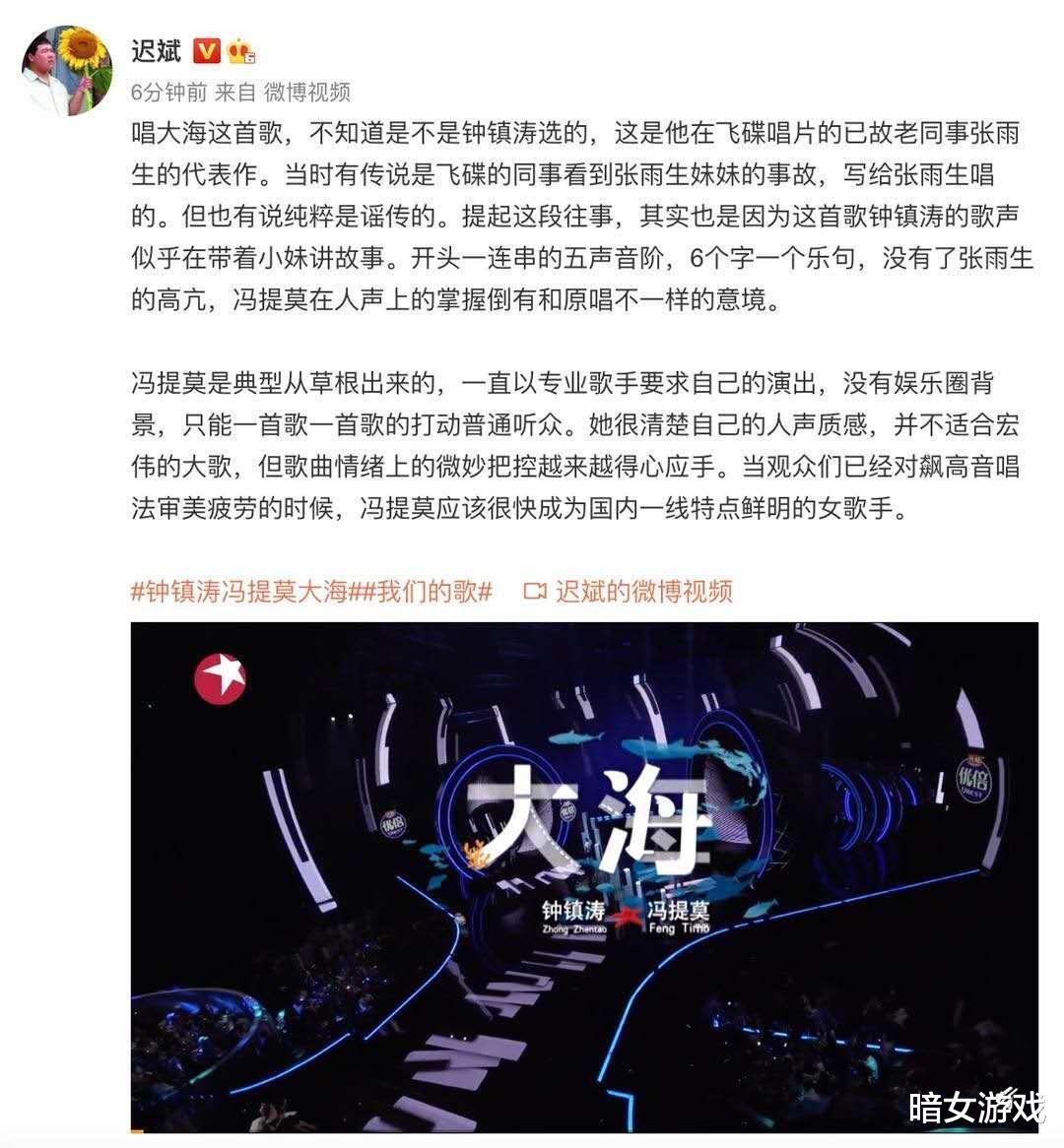 或成为中国一线歌手?迟斌对冯提莫音色高度赞赏:这声音很有魅力插图(2)
