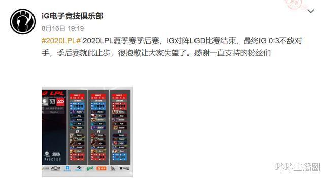 《【煜星在线娱乐】16号IG队难日,除了LOL分部IG被LGD零封,其它三个分部也全输!》
