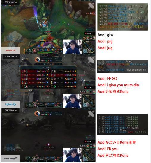 EDG上单Aodi在游戏中公然侮辱DRX辅助选手Keria,造成恶劣影响