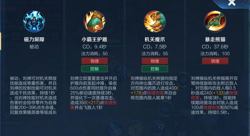 《【煜星娱乐登陆官方】王者荣耀寒橙:S21刘禅玩出新境界,辅助切C你敢信?》
