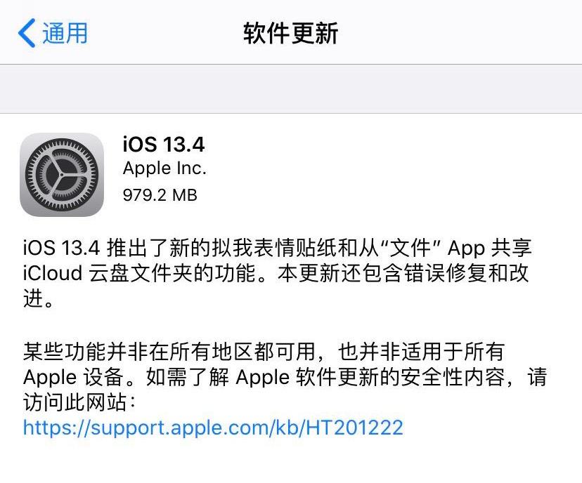 苹果iOS 13.4系统终于更新!这个功能很意外