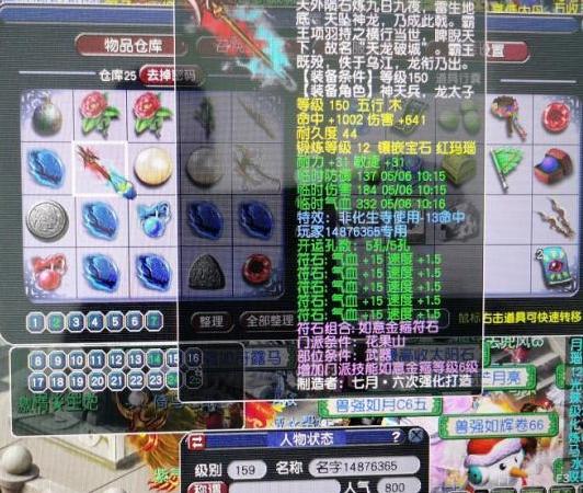 《【煜星注册地址】梦幻西游:属性破千的极品武器,12锻红玛瑙安排上,直接逆袭极品》
