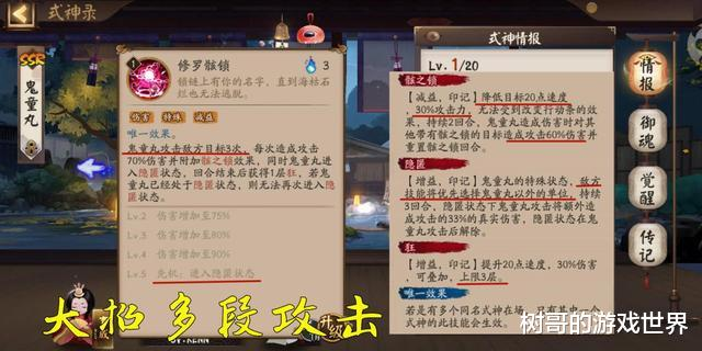 阴阳师:鬼域修罗鬼童丸技能解读以及使用攻略,复杂的输出式神插图(2)