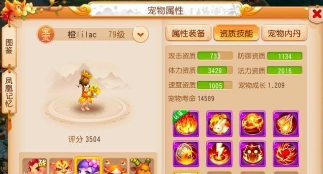 索爱k700_梦幻手游:如此真实,89玩家点击专用,出现物伤630的70简易武器-第5张图片-游戏摸鱼怪