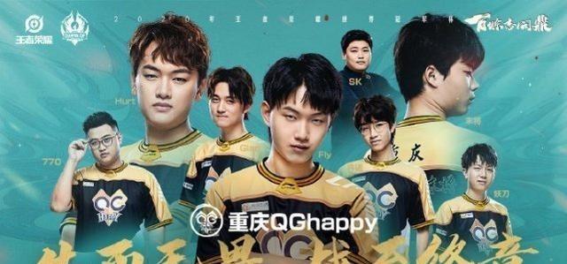 《【煜星娱乐登录平台】世冠杯首战对阵WE,QGhappy能否借助新版本崛起?末将成关键!》