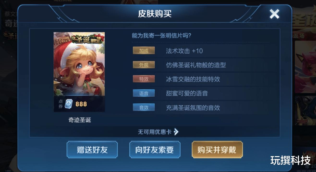 《【煜星app登录】蔡文姬奇迹圣诞返场3天!天美一句暗示?销量直接破7位数!》