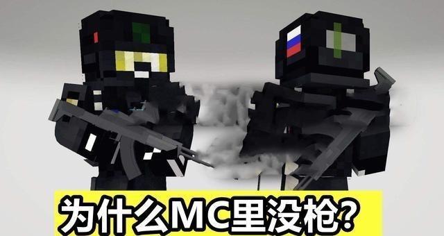 """小巴哥犬_为什么《我的世界》不正式更新枪械?玩家:""""大人,时代变了!"""""""