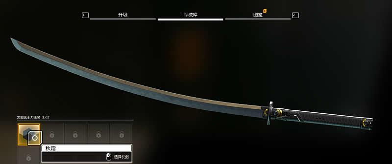 网页游戏傲剑_《幽灵行者》预购送的刀外观及替换方法