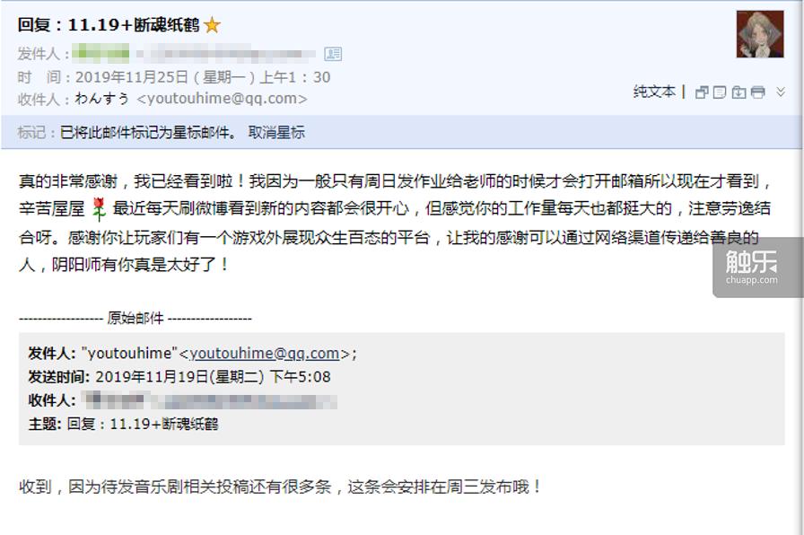 龙斗士骑士_当玩家成为IP建设者:关于《阴阳师》的3个故事-第9张图片-游戏摸鱼怪