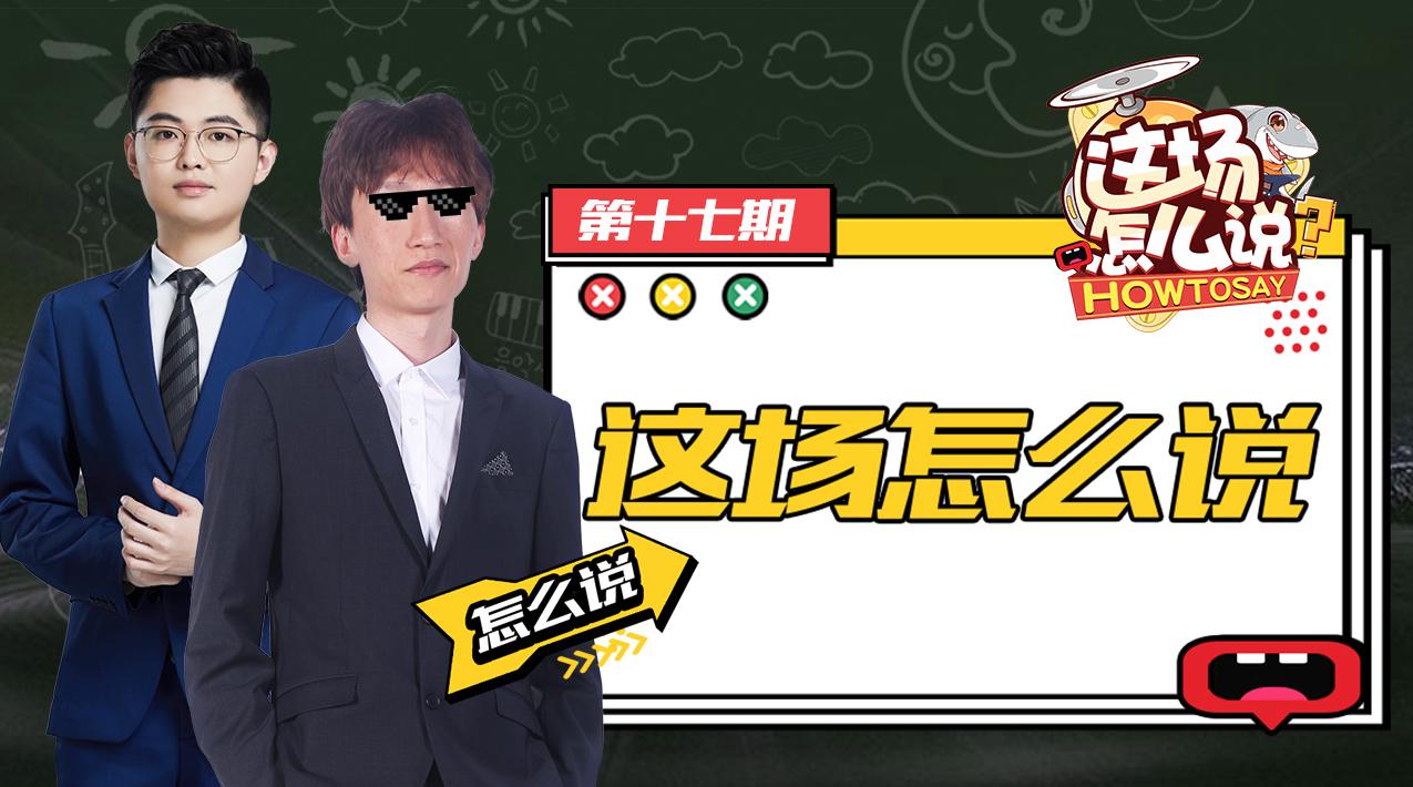 《【煜星娱乐平台首页】斗鱼LPL:FPX输给TES并不亏?雨童《这场怎么说》: 输了,是好事!》