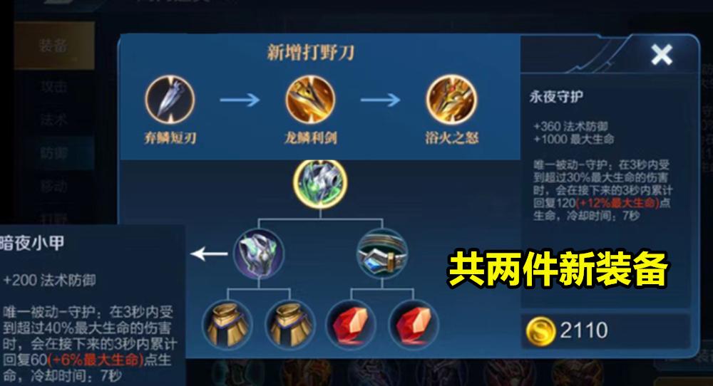 网络游戏交易_王者荣耀:S21新版本汇总,4大新板块登场,能载人的孙策来了!