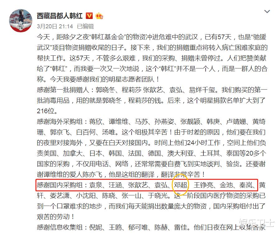 上海基金会为邓超孙俪正名,今年捐款132万累计570万,二人终于恢复名誉