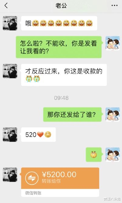 程莉莎520晒聊天记录秀恩爱,看到郭晓冬给她发的红包金额,太羡慕了