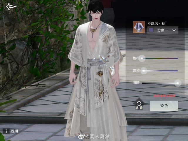 一梦江湖:白嫖时装怎么能错过!穿上这些衣服你就是最靓的崽!插图(7)