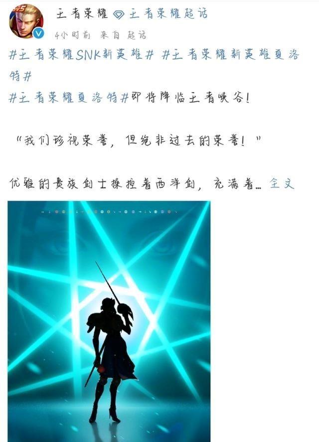 《【煜星娱乐登录注册平台】SNK英雄再添新成员,lol剑姬要复刻到王者荣耀?》