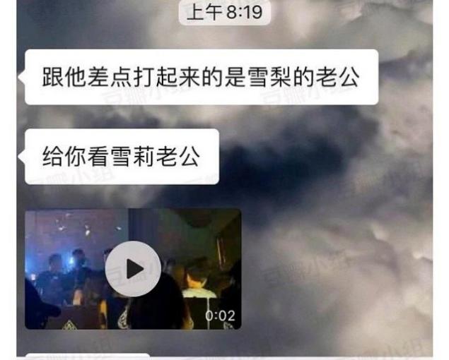 真的假的?王思聪被曝与富二代张珩酒吧起冲突,对方是雪梨的老公