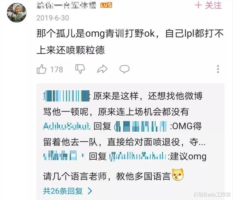 《【煜星娱乐登录注册平台】证据找到了!OMG二队打野和khan曾在韩服起冲突,互动了一整局》