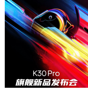 雷军:为了弹出全面屏,K30Pro花了很大代价!