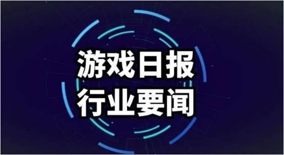 《【煜星娱乐平台怎么注册】游戏日报294期:腾讯在抖音投放开屏广告;网易官宣两款新游》