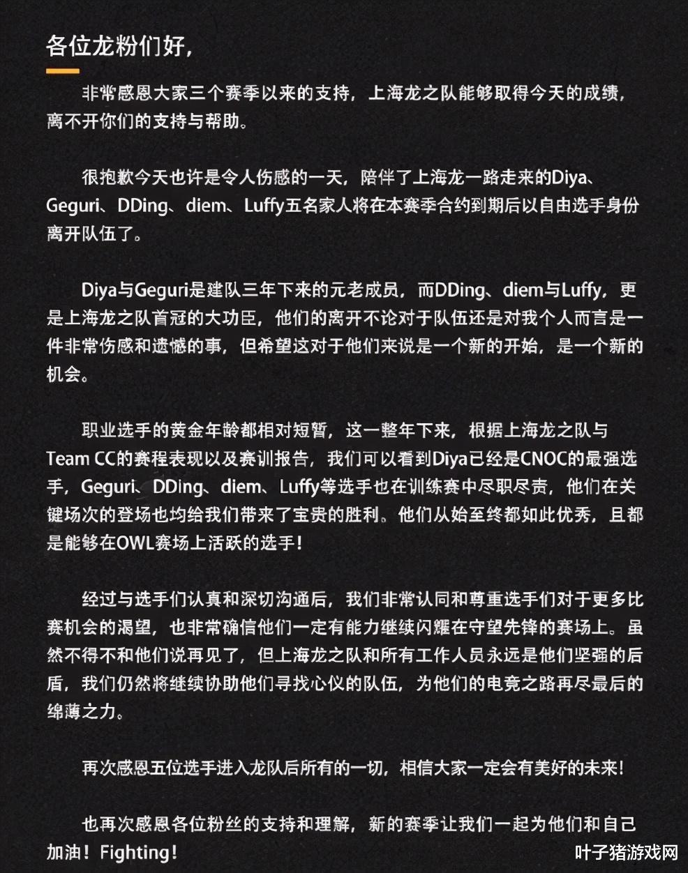 龙之传奇_守望先锋前景堪忧!上海龙之队五人离队,守望2会是最后一根救命草?