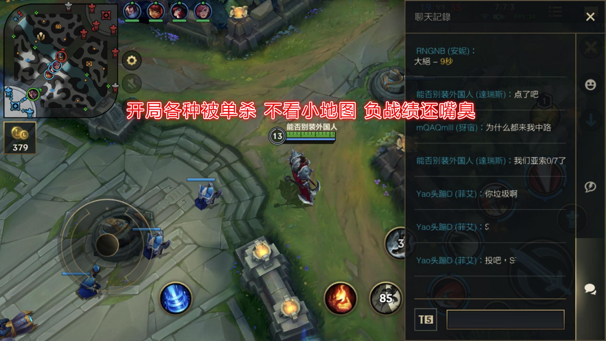 《【煜星娱乐集团】LOL手游现状堪忧,顶着中文ID开局就被单杀?负战绩还各种嘴臭!》