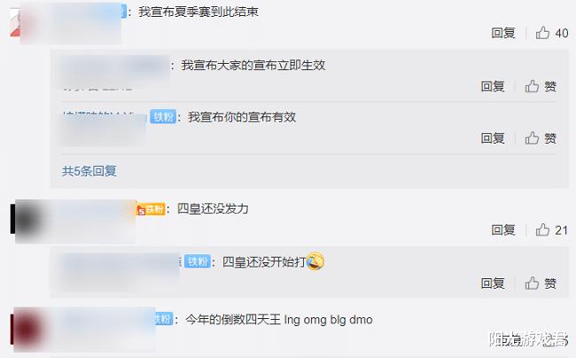 """《【煜星娱乐公司】SN两连胜居榜首,LPL""""四皇""""未发力,观众先选出倒数""""四天王""""》"""