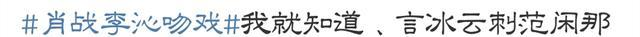 肖战4部戏串起来的完整故事,该恨他的不是普通人,应该是张若昀插图10
