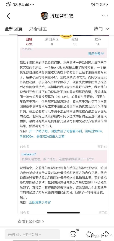 《【煜星账号注册】毫不犹豫,TES花了3500万签下阿水!IG却拒绝980万年薪》