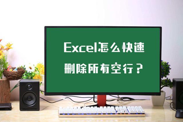 Excel怎么快速删除所有空行?告别整理表格的烦恼
